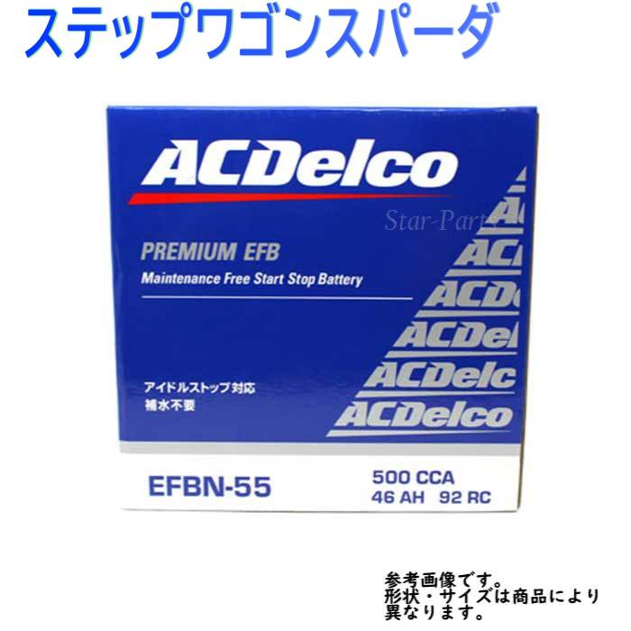 AC Delco バッテリー ホンダ ステップワゴンスパーダ 型式RK7 H24.04?H27.04対応 EFBN-55 アイドリングストップ車対応 EFBシリーズ   送料無料(一部地域を除く) ACデルコ メンテナンスフリー 自動車用 国産車用 カーバッテリー カー メンテナンス 整備 カー用品 交換用