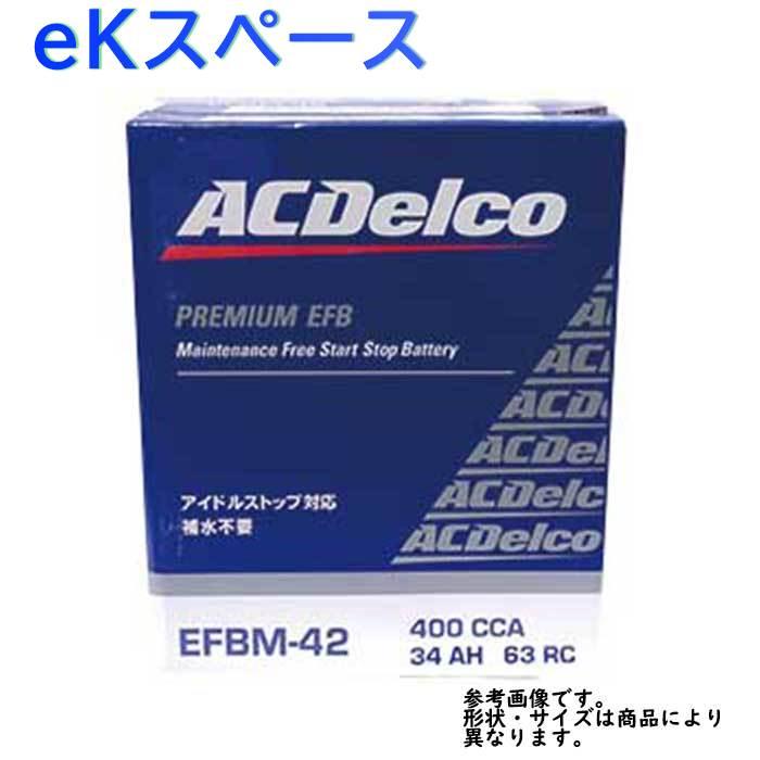 AC Delco バッテリー 三菱 eKスペース 型式B11A H26.02?対応 EFBM-42 アイドリングストップ車対応 EFBシリーズ | 送料無料(一部地域を除く) ACデルコ メンテナンスフリー 自動車用 国産車用 カーバッテリー カー メンテナンス 整備 カー用品 交換用