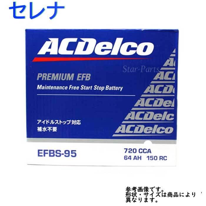 AC Delco バッテリー 日産 セレナ 型式C26 H22.11?H28.08対応 EFBS-95 アイドリングストップ車対応 EFBシリーズ   送料無料(一部地域を除く) ACデルコ メンテナンスフリー 自動車用 国産車用 カーバッテリー カー メンテナンス 整備 カー用品 交換用