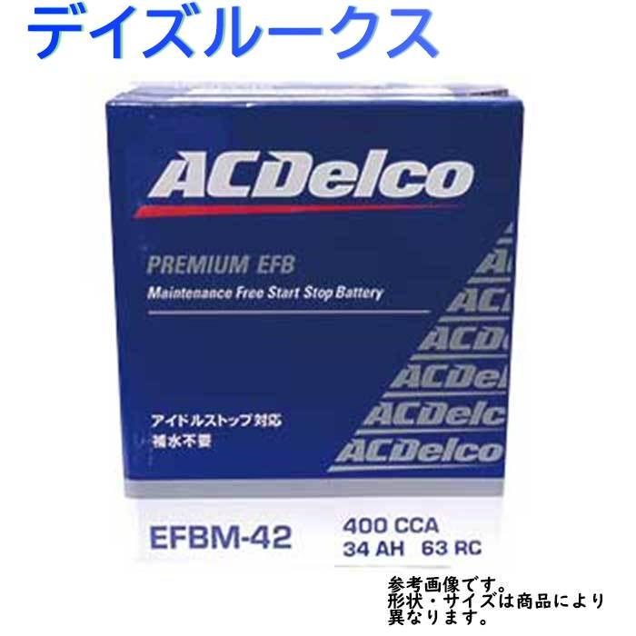 AC Delco バッテリー 日産 デイズルークス 型式B21A H26.02?対応 EFBM-42 アイドリングストップ車対応 EFBシリーズ   送料無料(一部地域を除く) ACデルコ メンテナンスフリー 自動車用 国産車用 カーバッテリー カー メンテナンス 整備 カー用品 交換用
