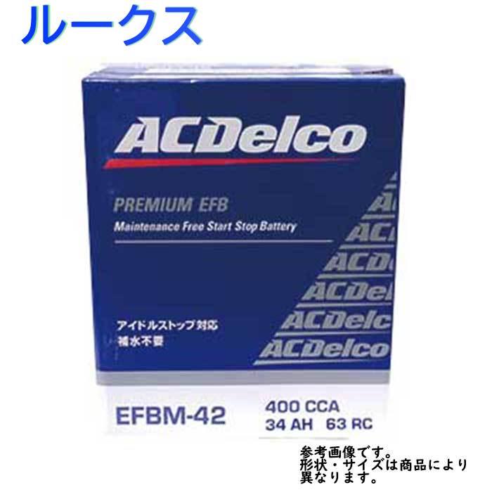 AC Delco バッテリー 日産 ルークス 型式ML21S H24.06?H25.02対応 EFBM-42 アイドリングストップ車対応 EFBシリーズ | 送料無料(一部地域を除く) ACデルコ メンテナンスフリー 自動車用 国産車用 カーバッテリー カー メンテナンス 整備 カー用品 交換用