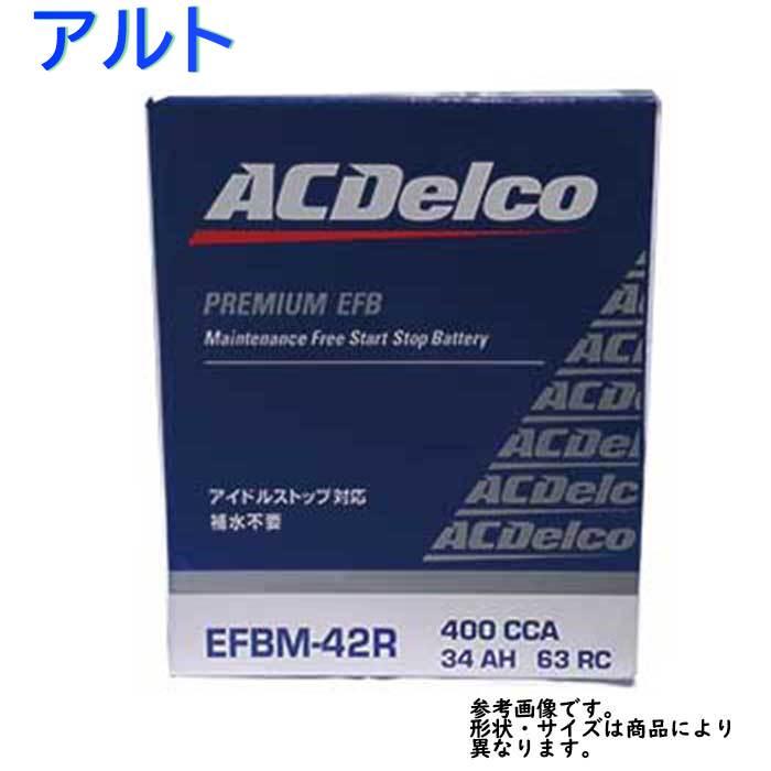 AC Delco バッテリー スズキ アルト 型式HA35S H23.12?H26.12対応 EFBM-42R アイドリングストップ車対応 EFBシリーズ | 送料無料(一部地域を除く) ACデルコ メンテナンスフリー 自動車用 国産車用 カーバッテリー カー メンテナンス 整備 カー用品 交換用