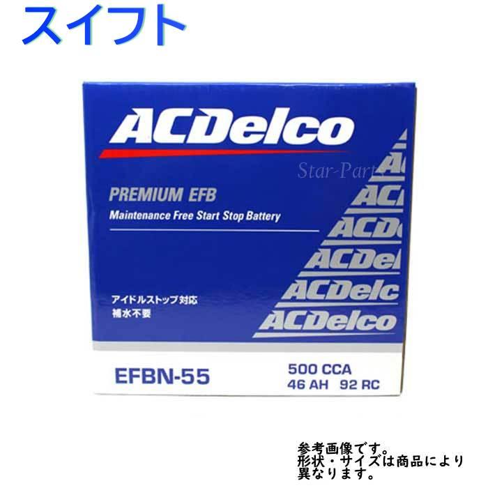 AC Delco バッテリー スズキ スイフト 型式ZD72S H25.07?H28.12対応 EFBN-55 アイドリングストップ車対応 EFBシリーズ   送料無料(一部地域を除く) ACデルコ メンテナンスフリー 自動車用 国産車用 カーバッテリー カー メンテナンス 整備 カー用品 交換用