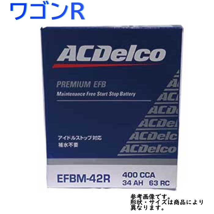 AC Delco バッテリー スズキ ワゴンR 型式MH34S H24.09?H29.02対応 EFBM-42R アイドリングストップ車対応 EFBシリーズ | 送料無料(一部地域を除く) ACデルコ メンテナンスフリー 自動車用 国産車用 カーバッテリー カー メンテナンス 整備 カー用品 交換用