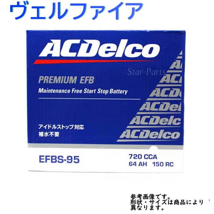 AC Delco バッテリー トヨタ ヴェルファイア 型式AGH30W H27.01?対応 EFBS-95 アイドリングストップ車対応 EFBシリーズ   送料無料(一部地域を除く) ACデルコ メンテナンスフリー 自動車用 国産車用 カーバッテリー カー メンテナンス 整備 カー用品 交換用