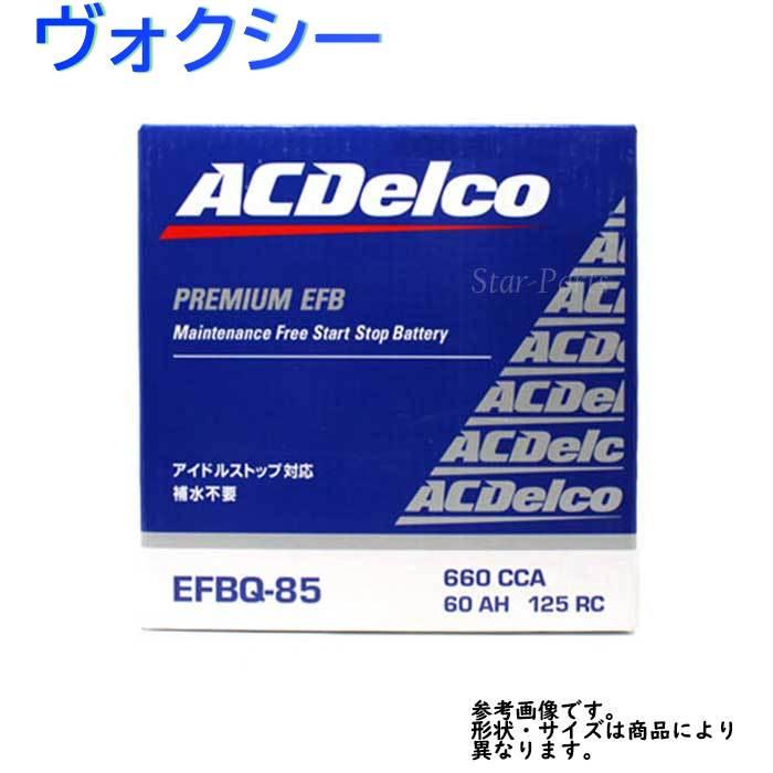 AC Delco バッテリー トヨタ ヴォクシー 型式ZRR85G/ZRR85W H26.01?対応 EFBQ-85 アイドリングストップ車対応 EFBシリーズ | 送料無料(一部地域を除く) ACデルコ メンテナンスフリー 自動車用 国産車用 カーバッテリー カー メンテナンス 整備 カー用品 交換用