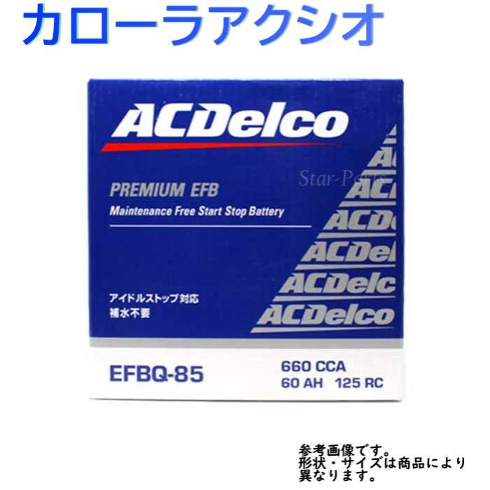 AC Delco バッテリー トヨタ カローラアクシオ 型式NZE161 H24.05?H27.03対応 EFBQ-85 アイドリングストップ車対応 EFBシリーズ   送料無料(一部地域を除く) ACデルコ メンテナンスフリー 自動車用 国産車用 カーバッテリー カー メンテナンス 整備 カー用品 交換用