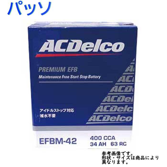 AC Delco バッテリー トヨタ パッソ 型式M700A H28.04?対応 EFBM-42 アイドリングストップ車対応 EFBシリーズ   送料無料(一部地域を除く) ACデルコ メンテナンスフリー 自動車用 国産車用 カーバッテリー カー メンテナンス 整備 カー用品 交換用