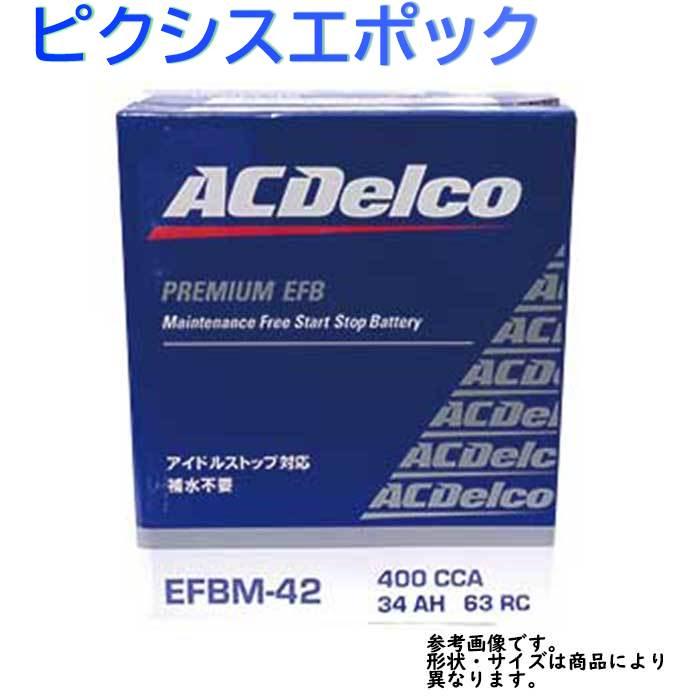 AC Delco バッテリー トヨタ ピクシスエポック 型式LA310A H24.05?対応 EFBM-42 アイドリングストップ車対応 EFBシリーズ | 送料無料(一部地域を除く) ACデルコ メンテナンスフリー 自動車用 国産車用 カーバッテリー カー メンテナンス 整備 カー用品 交換用