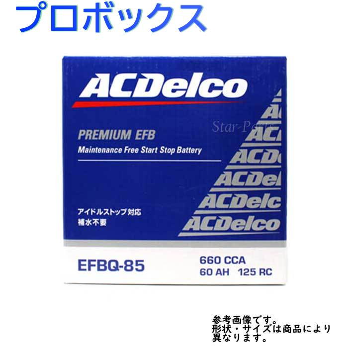 AC Delco バッテリー トヨタ プロボックス 型式NCP160V H28.09?対応 EFBQ-85 アイドリングストップ車対応 EFBシリーズ | 送料無料(一部地域を除く) ACデルコ メンテナンスフリー 自動車用 国産車用 カーバッテリー カー メンテナンス 整備 カー用品 交換用