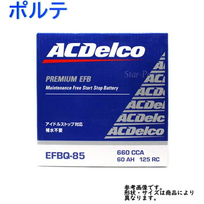AC Delco バッテリー トヨタ ポルテ 型式NCP141 H24.07?H27.07対応 EFBQ-85 アイドリングストップ車対応 EFBシリーズ | 送料無料(一部地域を除く) ACデルコ メンテナンスフリー 自動車用 国産車用 カーバッテリー カー メンテナンス 整備 カー用品 交換用