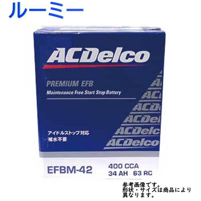 AC Delco バッテリー トヨタ ルーミー 型式M910A H28.11?対応 EFBM-42 アイドリングストップ車対応 EFBシリーズ   送料無料(一部地域を除く) ACデルコ メンテナンスフリー 自動車用 国産車用 カーバッテリー カー メンテナンス 整備 カー用品 交換用