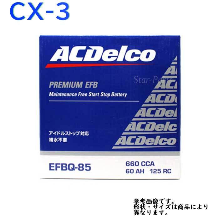 AC Delco バッテリー マツダ CX-3 型式DK5FW H27.02?対応 EFBQ-85 アイドリングストップ車対応 EFBシリーズ | 送料無料(一部地域を除く) ACデルコ メンテナンスフリー 自動車用 国産車用 カーバッテリー カー メンテナンス 整備 カー用品 交換用