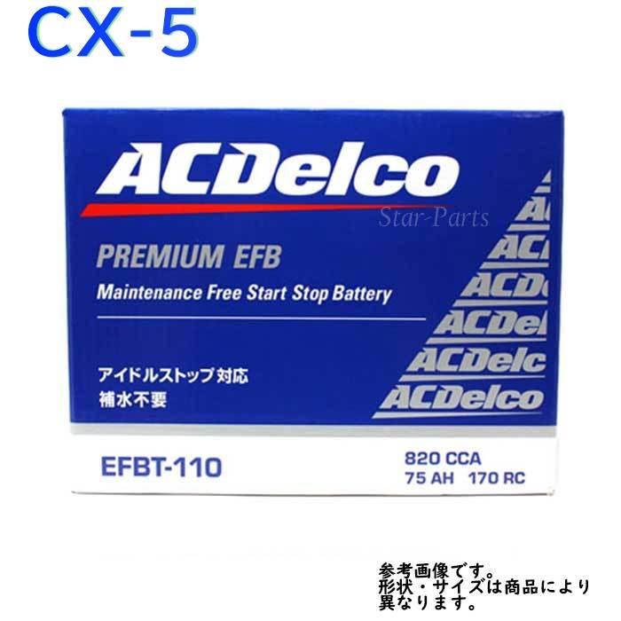 AC Delco バッテリー マツダ CX-5 型式KE2AW H24.02?H29.02対応 EFBT-110 アイドリングストップ車対応 EFBシリーズ | 送料無料(一部地域を除く) ACデルコ メンテナンスフリー 自動車用 国産車用 カーバッテリー カー メンテナンス 整備 カー用品 交換用