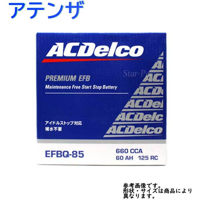 AC Delco バッテリー マツダ アテンザ 型式GJEFP H24.12?対応 EFBQ-85 アイドリングストップ車対応 EFBシリーズ | 送料無料(一部地域を除く) ACデルコ メンテナンスフリー 自動車用 国産車用 カーバッテリー カー メンテナンス 整備 カー用品 交換用