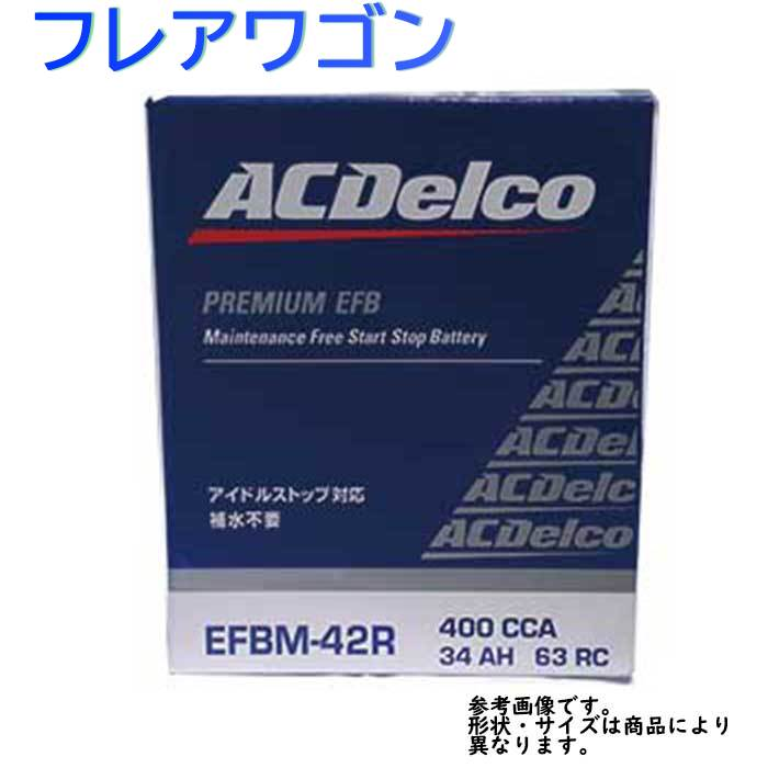 AC Delco バッテリー マツダ フレアワゴン 型式MM21S H24.06?H25.03対応 EFBM-42R アイドリングストップ車対応 EFBシリーズ | 送料無料(一部地域を除く) ACデルコ メンテナンスフリー 自動車用 国産車用 カーバッテリー カー メンテナンス 整備 カー用品 交換用