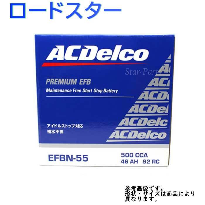 AC Delco バッテリー マツダ ロードスター 型式ND5RC H27.05?対応 EFBN-55 アイドリングストップ車対応 EFBシリーズ | 送料無料(一部地域を除く) ACデルコ メンテナンスフリー 自動車用 国産車用 カーバッテリー カー メンテナンス 整備 カー用品 交換用