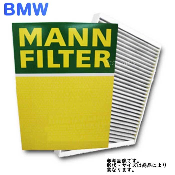 除塵 脱臭 防臭 抗菌 抗カビ エアコンフィルター BMW ALPINA B7 型式 ABA-JM10 用 MANN マン CUK2533-2 | 輸入車 外車 車用 カーエアコン 輸入車用キャビンフィルター フィルター エアコン エアコン用フィルター カーエアコンフィルター