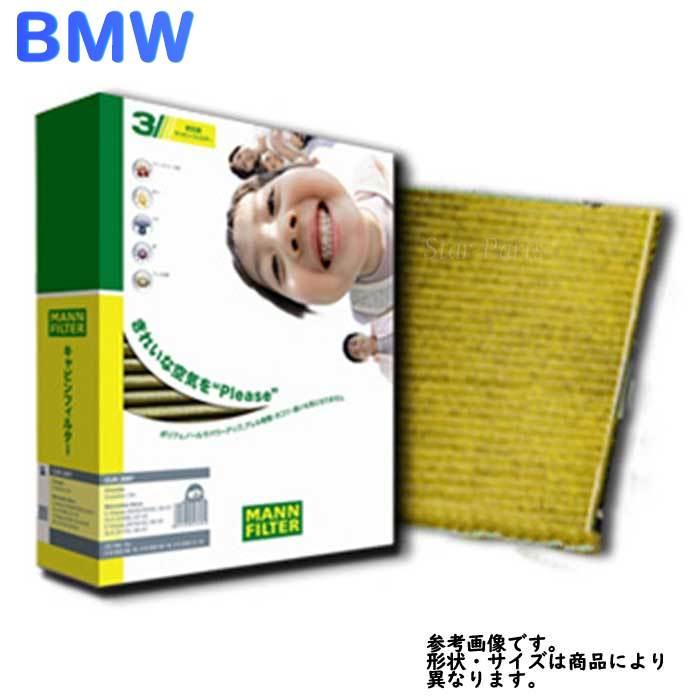 除塵 脱臭 防臭 抗菌 抗カビ エアコンフィルター BMW ALPINA B6 型式 ABA-5M2C 用 MANN マン フレシャスプラス FP2533-2 | 輸入車 外車 車用 カーエアコン 輸入車用キャビンフィルター フィルター エアコン エアコン用フィルター カーエアコンフィルター