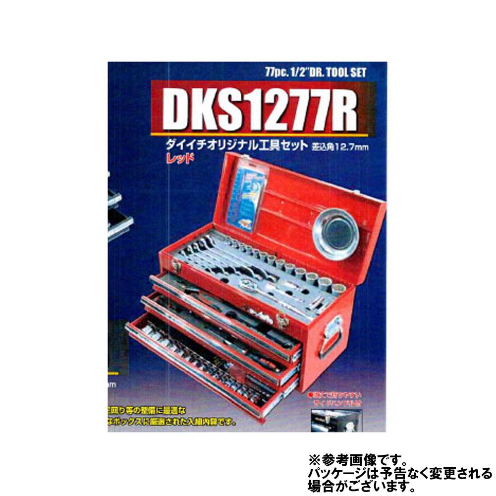 ダイイチオリジナル工具セット 差込角12.7mm用 トライドン レッド DKS1277R 株式会社ダイイチ