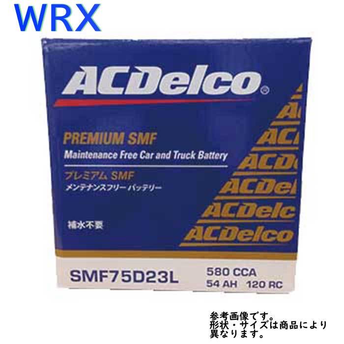 AC Delco バッテリー スバル WRX 型式GVF H22.06?H26.08対応 SMF75D23L SMFシリーズ | 送料無料(一部地域を除く) ACデルコ メンテナンスフリー 車用 バッテリー交換 国産車用 カーバッテリー カー メンテナンス 整備 自動車 車用品 カー用品 交換用