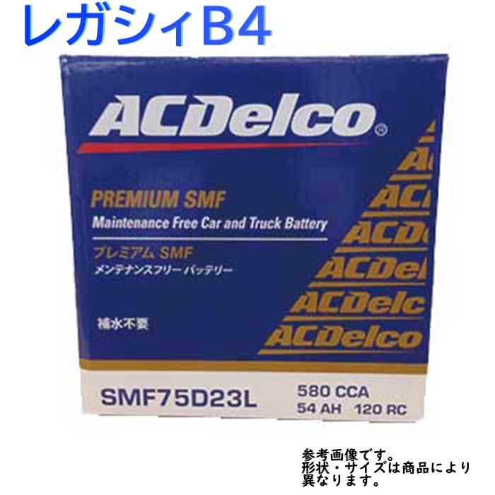 AC Delco バッテリー スバル レガシィB4 型式BL9 H20.04?H21.05対応 SMF75D23L SMFシリーズ | 送料無料(一部地域を除く) ACデルコ メンテナンスフリー 車用 バッテリー交換 国産車用 カーバッテリー カー メンテナンス 整備 自動車 車用品 カー用品 交換用
