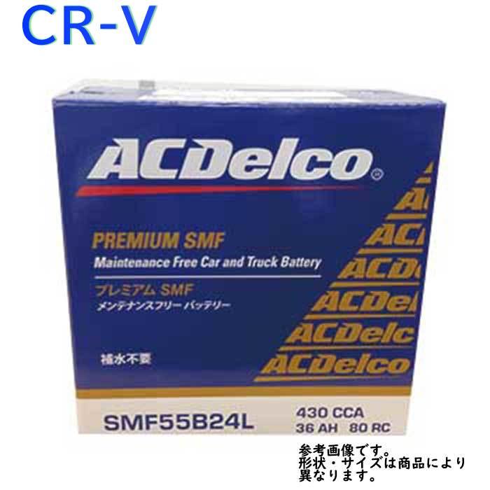 AC Delco バッテリー ホンダ CR-V 型式RE3 H22.01?H23.12対応 SMF55B24L SMFシリーズ | 送料無料(一部地域を除く) ACデルコ メンテナンスフリー 車用 バッテリー交換 国産車用 カーバッテリー カー メンテナンス 整備 自動車 車用品 カー用品 交換用