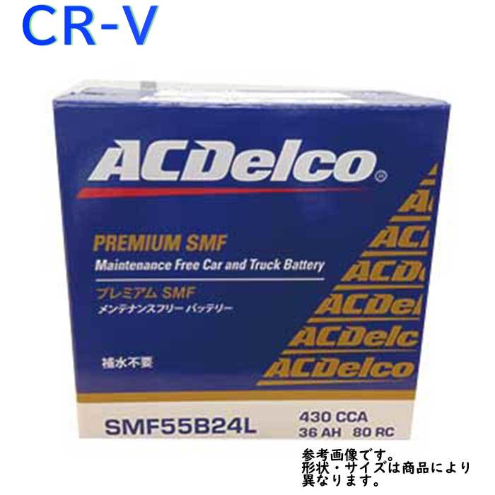 AC Delco バッテリー ホンダ CR-V 型式RM1 H23.12?H28.08対応 SMF55B24L SMFシリーズ | 送料無料(一部地域を除く) ACデルコ メンテナンスフリー 車用 バッテリー交換 国産車用 カーバッテリー カー メンテナンス 整備 自動車 車用品 カー用品 交換用