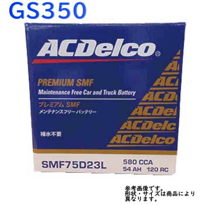 AC Delco バッテリー レクサス GS350 型式GRS196 H22.01?H24.01対応 SMF75D23L SMFシリーズ | 送料無料(一部地域を除く) ACデルコ メンテナンスフリー 車用 バッテリー交換 国産車用 カーバッテリー カー メンテナンス 整備 自動車 車用品 カー用品 交換用