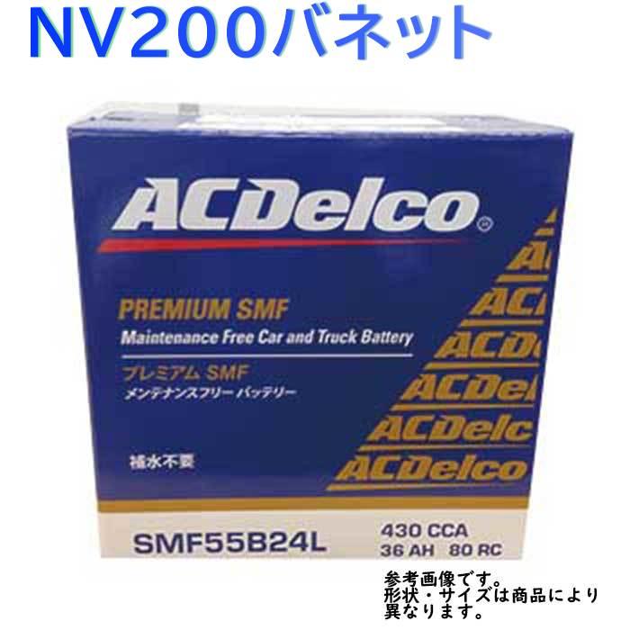 AC Delco バッテリー 日産 NV200バネット 型式M20 H22.01?対応 SMF55B24L SMFシリーズ | 送料無料(一部地域を除く) ACデルコ メンテナンスフリー 車用 バッテリー交換 国産車用 カーバッテリー カー メンテナンス 整備 自動車 車用品 カー用品 交換用
