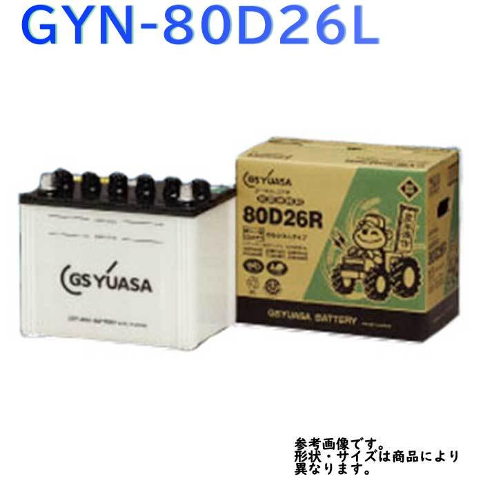GSユアサバッテリー 豊年満作 GYN-80D26L 農業機械用 コンバイン トラクター