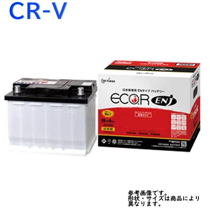 GSユアサバッテリー ホンダ CR-V 型式DBA-RW2 H30/08?対応 ENJ-375LN2-IS エコ.アール ENJ 日本車専用ENタイプバッテリー   送料無料(一部地域を除く) GSユアサ バッテリー交換 国産車用 カーバッテリー カーメンテナンス 整備 自動車用品 カー用品