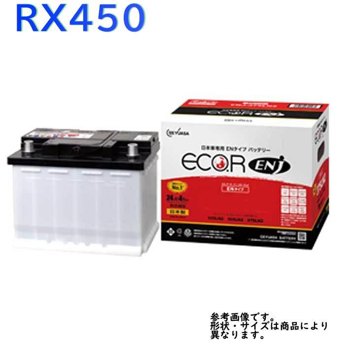 GSユアサバッテリー レクサス RX450 型式DAA-GYL25W H27/10?対応 ENJ-375LN2 エコ.アール ENJ 日本車専用ENタイプバッテリー | 送料無料(一部地域を除く) GSユアサ バッテリー交換 国産車用 カーバッテリー カーメンテナンス 整備 自動車用品 カー用品