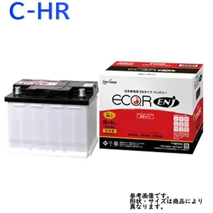 GSユアサバッテリー トヨタ C-HR 型式DBA-NGX10 H30/05?対応 ENJ-375LN2 エコ.アール ENJ 日本車専用ENタイプバッテリー | 送料無料(一部地域を除く) GSユアサ バッテリー交換 国産車用 カーバッテリー カーメンテナンス 整備 自動車用品 カー用品