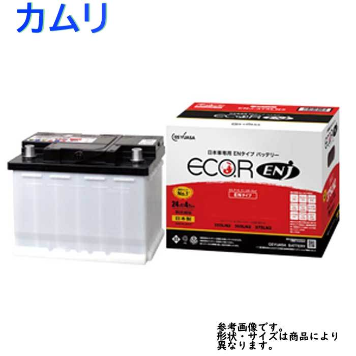 GSユアサバッテリー トヨタ カムリ 型式DAA-AXVH70 H29/06?対応 ENJ-375LN2 エコ.アール ENJ 日本車専用ENタイプバッテリー | 送料無料(一部地域を除く) GSユアサ バッテリー交換 国産車用 カーバッテリー カーメンテナンス 整備 自動車用品 カー用品