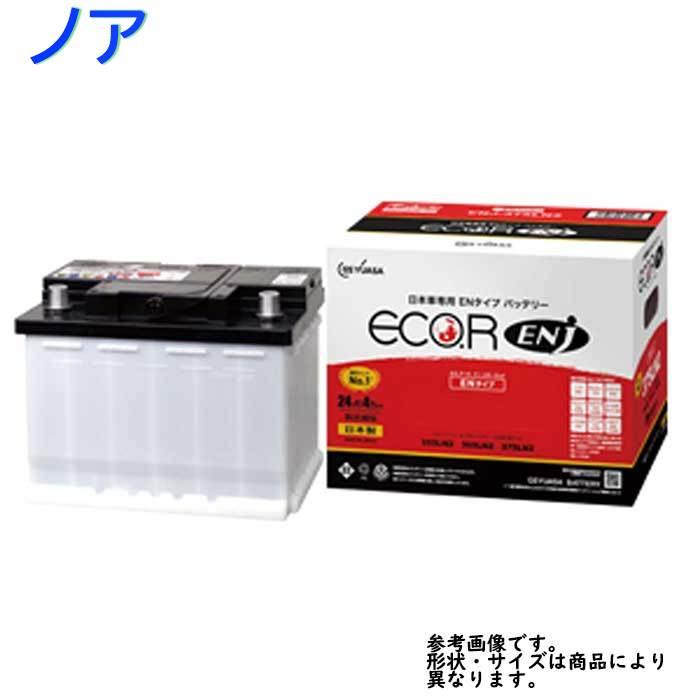 GSユアサバッテリー トヨタ ノア 型式DAA-ZWR80G H26/02?対応 ENJ-375LN2 エコ.アール ENJ 日本車専用ENタイプバッテリー | 送料無料(一部地域を除く) GSユアサ バッテリー交換 国産車用 カーバッテリー カーメンテナンス 整備 自動車用品 カー用品