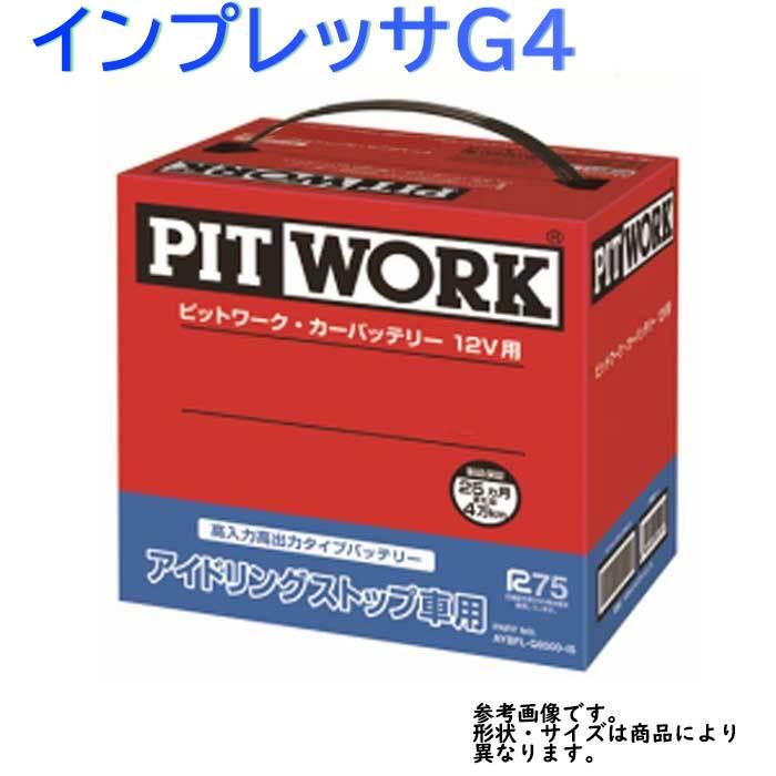 ピットワーク バッテリー スバル インプレッサG4 型式DBA-GK6 H28/10?対応 AYBFL-Q850A-IS アイドリングストップ車専用 | 送料無料(一部地域を除く) PITWORK メンテナンスフリー アイドリングストップ カーバッテリー メンテナンス 自動車用品 カー用品 交換用