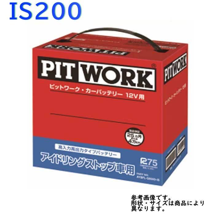 ピットワーク バッテリー レクサス IS200 型式DBA-ASE30 H27/08?対応 AYBFL-S950A-IS アイドリングストップ車専用   送料無料(一部地域を除く) PITWORK メンテナンスフリー アイドリングストップ カーバッテリー メンテナンス 自動車用品 カー用品 交換用