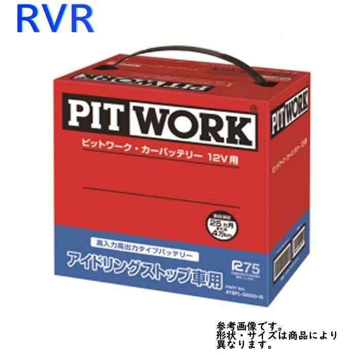ピットワーク バッテリー 三菱 RVR 型式DBA-GA4W H23/10?対応 AYBFL-Q850A-IS アイドリングストップ車専用 | 送料無料(一部地域を除く) PITWORK メンテナンスフリー アイドリングストップ カーバッテリー メンテナンス 自動車用品 カー用品 交換用