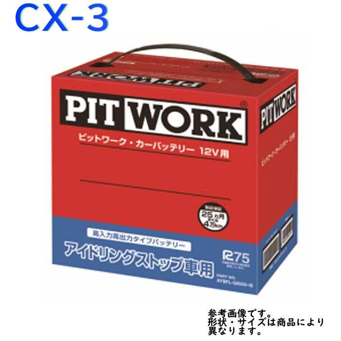 ピットワーク バッテリー マツダ CX-3 型式6BA-DKEAW H29/06?対応 AYBFL-Q850A-IS アイドリングストップ車専用 | 送料無料(一部地域を除く) PITWORK メンテナンスフリー アイドリングストップ カーバッテリー メンテナンス 自動車用品 カー用品 交換用