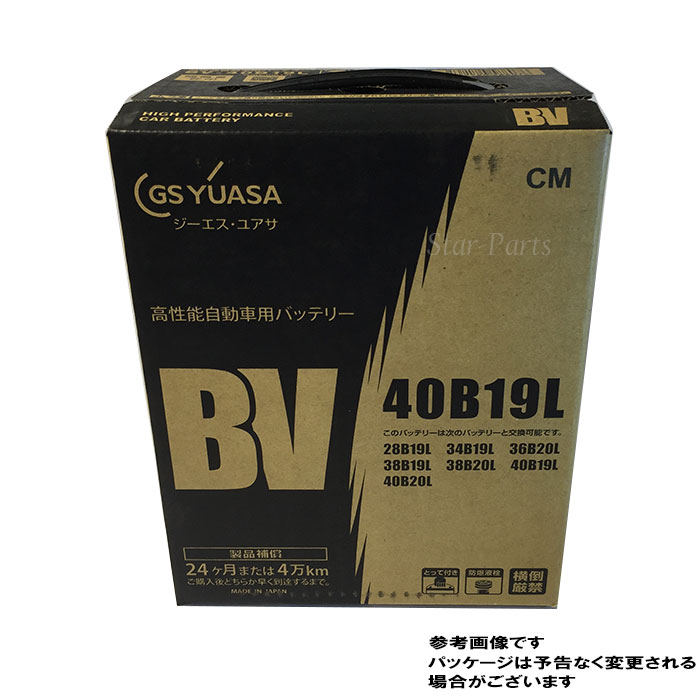GSユアサバッテリー トヨタ パッソ 型式DBA-KGC30 H22/02~対応 BV-40B19L BVシリーズ ベーシックバリューシリーズ | 送料無料(一部地域を除く) GSユアサ バッテリー交換 国産車用 カーバッテリー 整備 バッテリー上がり 車用品 車のバッテリー 修理 車 ジーエスユアサ