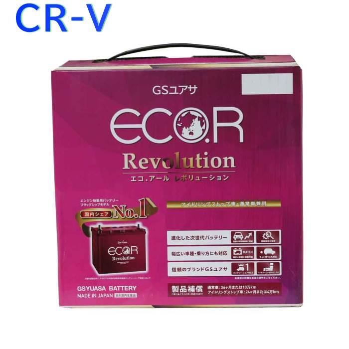 GSユアサバッテリー ホンダ CR-V 型式6AA-RT6 H30/10?対応 ER-N-65R/75B24R エコ.アール レボリューション 充電制御・アイドリングストップ対応 | 送料無料(一部地域を除く) GSユアサ 国産車用 カーバッテリー カー メンテナンス 整備 自動車用品 カー用品
