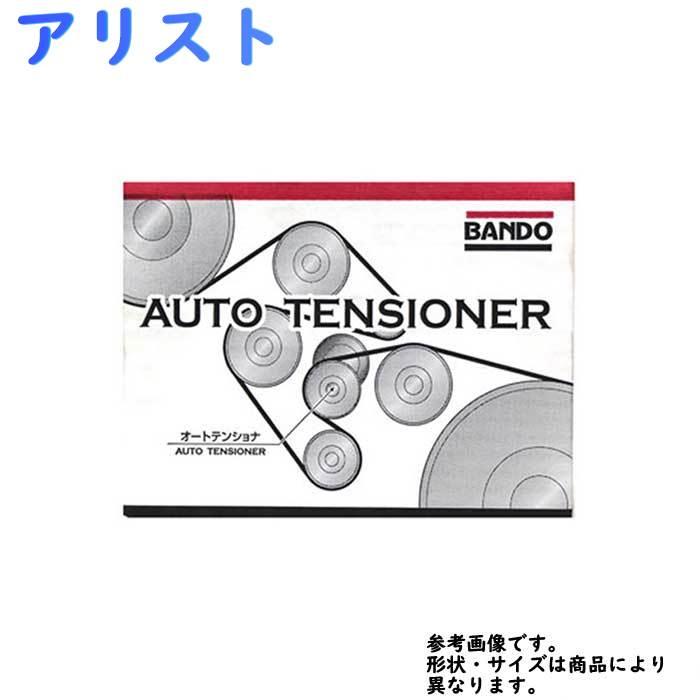 バンドー ファンベルトテンショナー トヨタ アリスト 型式 JZS160 用 BFAT013 | Bando ファンベルトオートテンショナー 交換 エンジン異音 ベルトテンショナー取替 (通販Star-Parts) ドライブベルト
