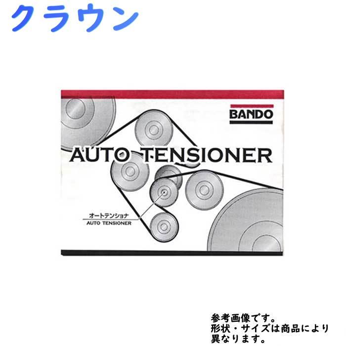 バンドー ファンベルトテンショナー トヨタ クラウン 型式 JZS131 用 BFAT014 | Bando ファンベルトオートテンショナー 交換 エンジン異音 ベルトテンショナー取替 (通販Star-Parts) ドライブベルト