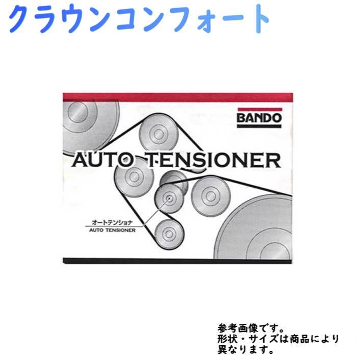 バンドー ファンベルトテンショナー トヨタ クラウンコンフォート 型式 TSS10 用 BFAT006 | Bando ファンベルトオートテンショナー 交換 エンジン異音 ベルトテンショナー取替 (通販Star-Parts) ドライブベルト