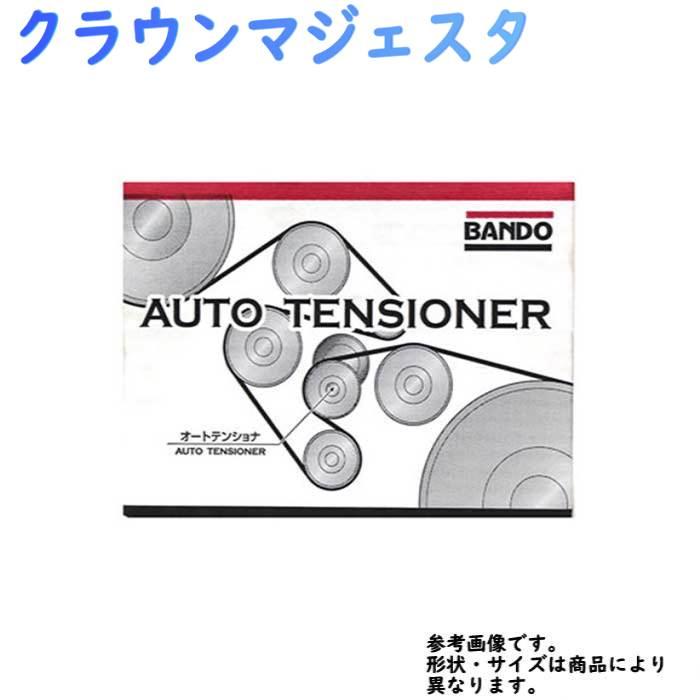 バンドー ファンベルトテンショナー トヨタ クラウンマジェスタ 型式 UZS207 用 BFAT012 | Bando ファンベルトオートテンショナー 交換 エンジン異音 ベルトテンショナー取替 (通販Star-Parts) ドライブベルト
