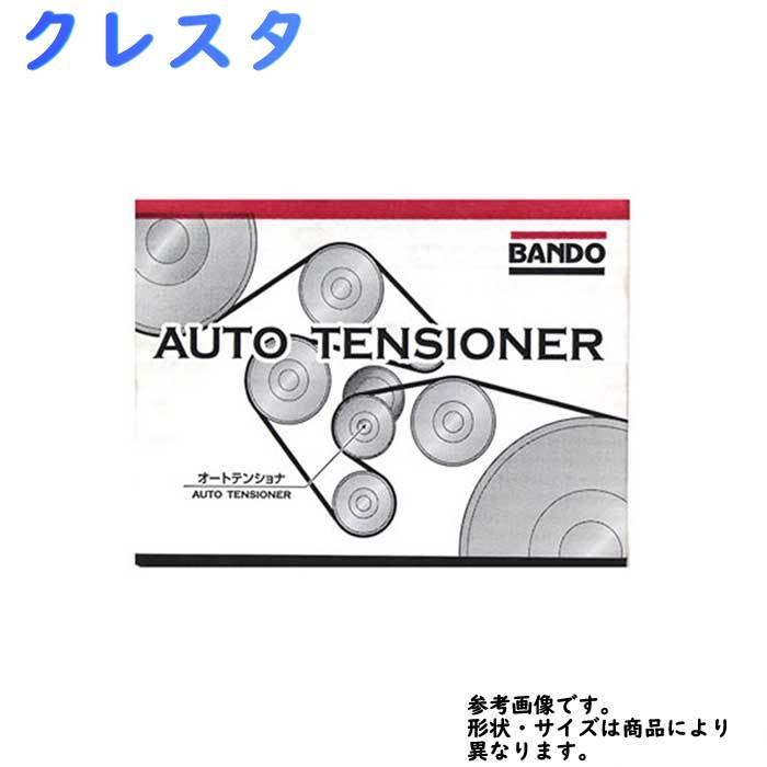 バンドー ファンベルトテンショナー トヨタ クレスタ 型式 JZX91 用 BFAT013 | Bando ファンベルトオートテンショナー 交換 エンジン異音 ベルトテンショナー取替 (通販Star-Parts) ドライブベルト
