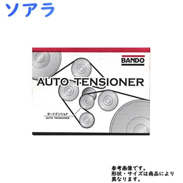 バンドー ファンベルトテンショナー トヨタ ソアラ 型式 UZZ40 用 BFAT012 | Bando ファンベルトオートテンショナー 交換 エンジン異音 ベルトテンショナー取替 (通販Star-Parts) ドライブベルト