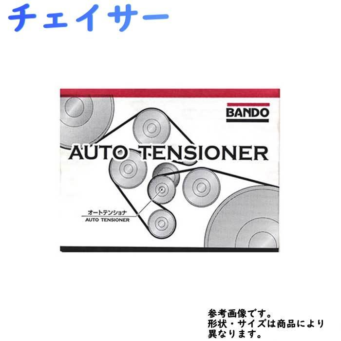 バンドー ファンベルトテンショナー トヨタ チェイサー 型式 JZX105 用 BFAT014 | Bando ファンベルトオートテンショナー 交換 エンジン異音 ベルトテンショナー取替 (通販Star-Parts) ドライブベルト