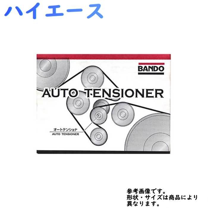 バンドー ファンベルトテンショナー トヨタ ハイエース 型式 KDH201V 用 BFAT016 | Bando ファンベルトオートテンショナー 交換 エンジン異音 ベルトテンショナー取替 (通販Star-Parts) ドライブベルト